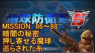 【地球防衛軍5】一般R、INF縛りでhageるM86~88【ゆっくり実況】
