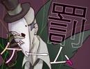 第18位:【手描き】杰佣的惩罚游戏【第五人格手书/中国语注意】