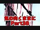 【ゲッテルデメルング編】気の向くままにFateGrandOrder実況プレイ【Part38】