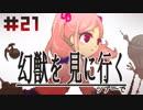 バーチャルYouTuber有栖川ドットと幻獣【冒険part21】