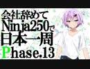 第1位:会社辞めてninja250で日本一周 Phase 13 thumbnail