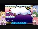第80位:【ボイスロイド実況】ぷにレンジャーの100点満点冒険記!part17 thumbnail