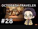 【実況プレイ】 OCTOPATH TRAVELER 【いちご大福】part28