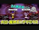 【QMAXIV】ミューと賢決闘者を目指す ~59限目~【kohnataシリーズ】