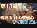 【麺へんろ】第13麺 筑波山 仲の茶屋のつくばうどん【サンキュー千葉編 2日目】