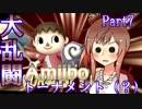 スマブラfor WiiU Amiiboトーナメント? Part7