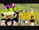 6】The Forest~ぼくらの七日間生活