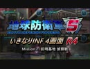 【地球防衛軍5】いきなりINF4画面R4 M21【ゆっくり実況】