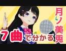 【歌って】7曲でわかる月ノ美兎【踊れる】