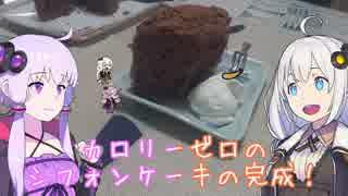 動画勢のVOICEROIDキッチンpart.04【シフォンケーキ作るよ】
