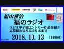 福山雅治   福のラジオ 2018.10.13〔150回〕
