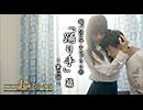 超パ2018土6ドラマ⑥「踊り手」篇―第三話―