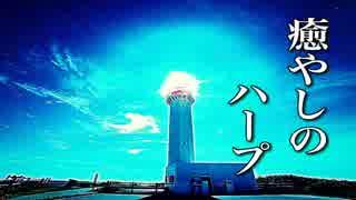 癒しのハープ【睡眠・作業用BGM】ファンタジー系ゲームのサントラで流れていそうな音楽