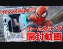 【開封大好き】スパイダーマンカードを開封【マーベル】