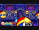【星のカービィTDX】月影の帝都セクトラトアをタッチ!カービィ音源でアレンジ