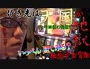 司芭扶が2週間地獄廻りをした結果【SEVEN'S TV #139】