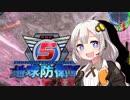 【地球防衛軍5縛りプレイ】あかりinインフェルノ!part21【VOICEROID実況】