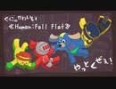 第30位:【4匹実況】ぐにゃかわいい≪Human:Fall Flat≫ や っ と く ぜ ぇ !#5