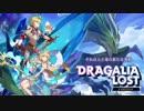 ドラガリアロストBGM「レイドバトル戦」
