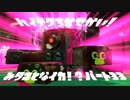 【Splatoon2Oct】ハイテク地下世界!見タコとなイカ!?Part.33【実況】