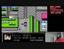 爆笑!!人生劇場3(FC)【Vol.31】マスクドうみうっみのレトロゲームチャンプ