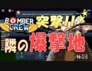 【Bomber Crew】#03 突撃!隣の爆撃地!!【ゆっくり実況】