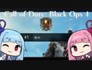 【VOICEROID実況】#1 CoD:BO4遊んでみたよ!!【ブラックアウト】