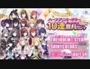 アイドルマスターシャイニーカラーズ【シャニマス】実況プレイpart54【ガシャ】