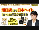 第54位:旭日旗に滲む日本ヘイト。「猿マネ」は明治から始まっている マスコミでは言えないこと#241