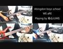 abingdon boys school - WE aRE【ギター ベース 弾いてみた Tab】