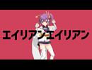 【歌ってみた】エイリアンエイリアン【天神子兎音cover】