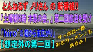 【『木梨の会』第二回を受けて】「hiro'の朝から末広がり」第二回【トークと歌】