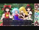 【東方卓遊戯】東方天璋剣 セッション1の2【SW2.5】