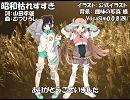 【ネム りおん_V4】昭和枯れすすき【カバー】