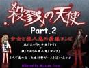 『少女×殺人鬼=最強コンビ』 殺戮の天使 Part.2
