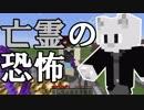 【Minecraft×人狼×自作回路#19】亡霊の恐怖!? 奴は生きているのかそれとも……