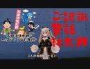 第88位:【のらきゃっと】ご認識昔話 ~桃太郎~ thumbnail