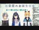 犬の鈴木勝さんと猫の卯月コウさんが喧嘩する様子を見て楽しむ出雲霞さん