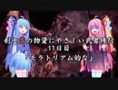 【MHW】剣士茜の物資にやさしい武者修行 11日目【VOICEROID実況】
