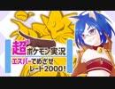 【ポケモンUSM】超超超超超超ポケモン実況 エスパーでめざせレート2000!【字幕実況】