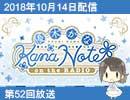 第52位:【第52回】 優木かな KANANOTE on the radio