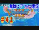 【DQ11】#41 無駄にアフレコ実況【初見・全縛り中】