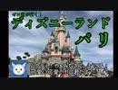 ゼロ君が行く!ディズニーランドパリ Part.4