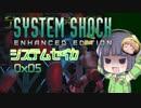 第46位:【SystemShock】システムセイカ0x05【VOICEROID実況】