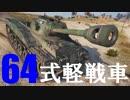 【WoT:Type 64】ゆっくり実況でおくる戦車戦Part447 byアラモンド