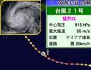 【VIPRPG】 お題ksg「台風対抗作戦」