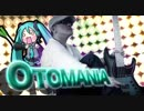 「はちゅねミク」の生みの親でもある「Otomania」がやってくる!【なんとかしナイト Vol.4 予告PV】