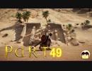 【ゆっくり実況】アサシンの起源をたどるPart49 【Assassin's Creed : Origins】