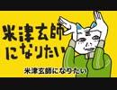【フィンおじ】米津玄師になりたい【オリジナルMV】