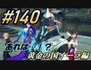 #140 嫁が実況(ゲスト夫)『ゼノブレイド2』~黄金の国イーラ編~